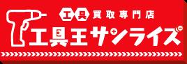 工具買取専門店 工具王サンライズ