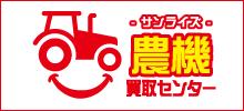 サンライズ農機買取センター