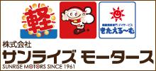 クルマのことなら青森・弘前サンライズモータース