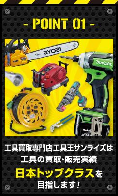 工具買取専門店工具王サンライズは工具の買取・販売実績日本トップクラスを目指します!