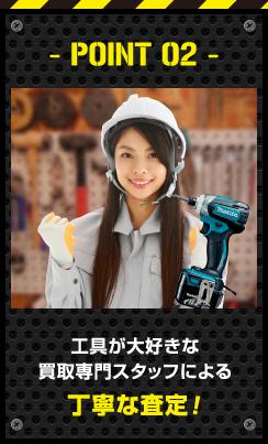 工具が大好きな買取専門スタッフによる丁寧な査定!