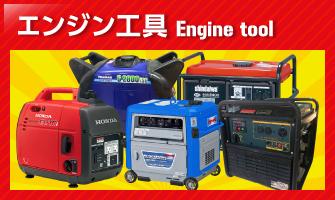 エンジン工具