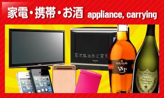 家電・携帯・お酒