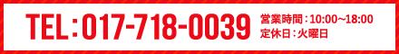 TEL:017-718-0039