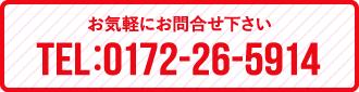 お気軽にお問合せ下さい TEL:0172-26-5914